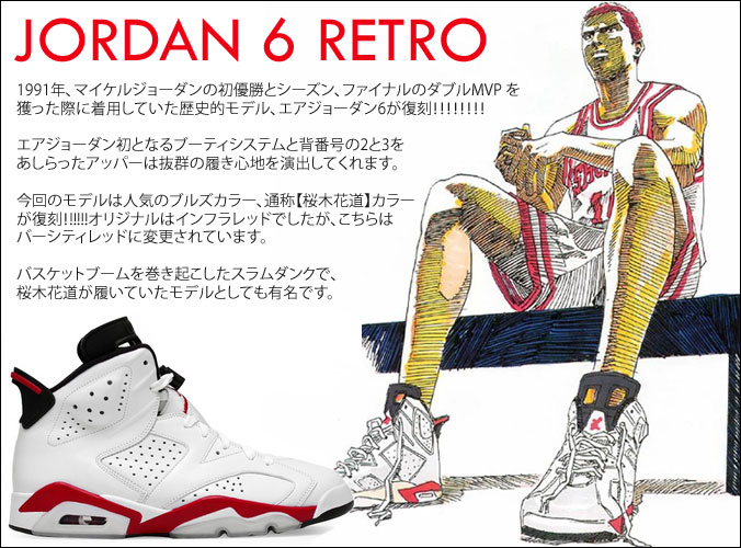 Of the forthcoming air jordan 6 slam dunk release you can notice a